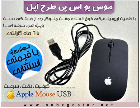 موس USBطرح اپل سیم دار