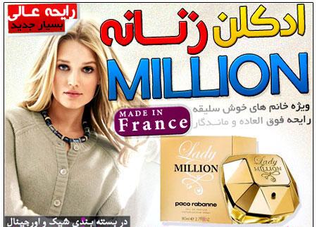ادکلن زنانه وان میلیون one million